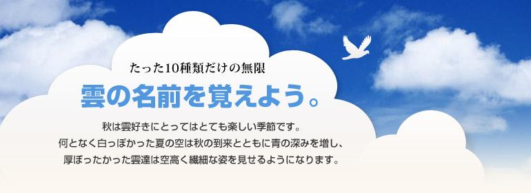 たった10種類だけの無限「雲の名前を覚えよう。」 | 自然人ネット