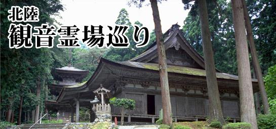 北陸(石川県・富山県・福井県)の三十三ヶ所観音霊場巡り|自然人ネット